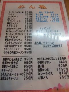 ゆうゆう亭 メニュー1