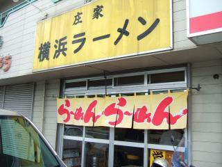横浜ラーメン 庄家