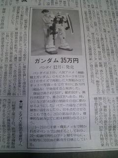 ガンダムが35万円で買える!!