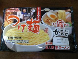 東京 新宿 かまど 「つけ麺」