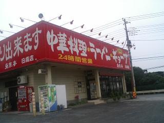 南京亭 日高店