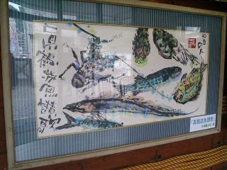 真鶴遊魚賛歌