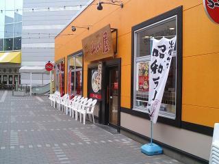 山小屋 小田原ダイナシティ店