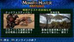 『モンスターハンターポータブル』-イベントクエスト