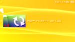 PSP アップデート ver 1.50