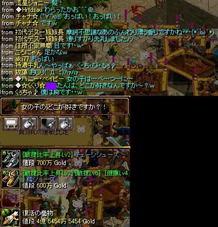 露店090310