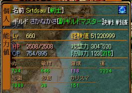 20090604-660ステータス