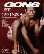 gonkaku12.24.jpg