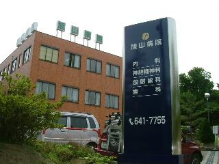 2002_1006hospital0001.jpg