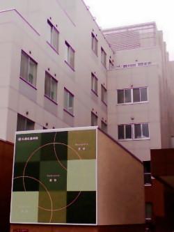 佐藤病院c