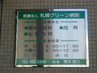 green01-e.jpg
