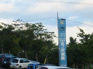kitanosawa02-e.jpg