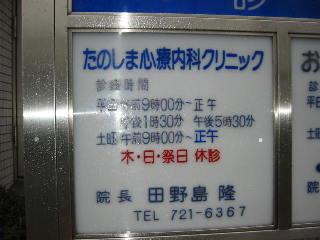 tanosima03-e.jpg