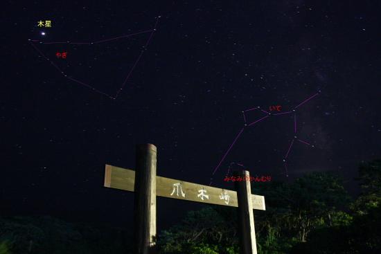 爪木崎南の星座22251