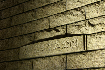 20091212横浜2