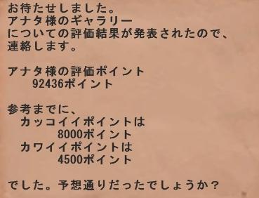ギャラリー結果(9万)