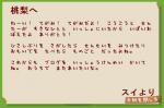 スイからの手紙