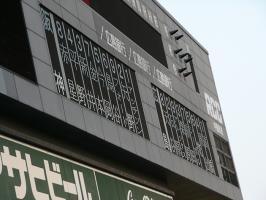 08.4.1 今日のスタメン