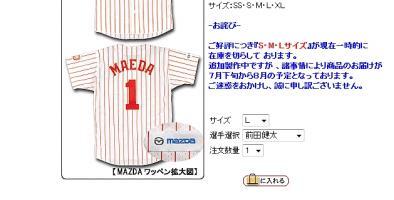 マエケンユニ購入!.