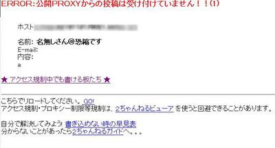 公開PROXYからの投稿 画像