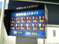 061104 東武スカイパーキング