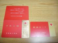 献血手帳1