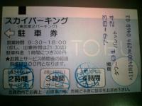 061104 東武2