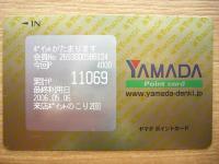 yamada4000