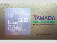 yamada2000