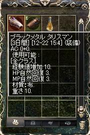 ブラックメタルタリスマン3