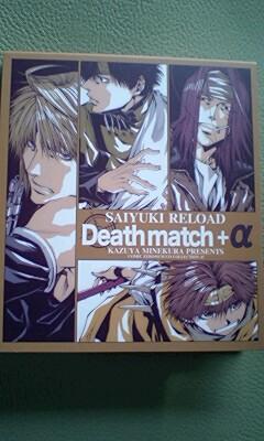 Death match +α