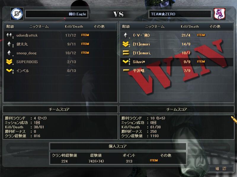 クラン戦結果