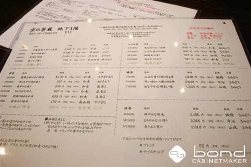 福寿園<p>お茶のオリジナルブレンドを愉しみませか?