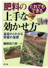 誰でもできる肥料の上手な効かせ方
