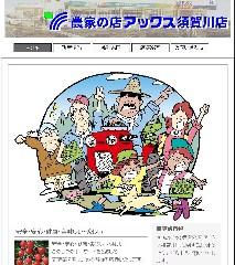 農家の店アックス須賀川店ホームページ