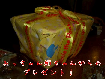 プレゼント1