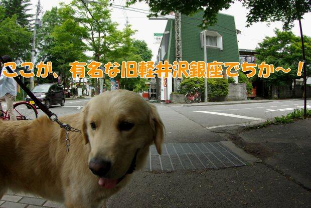 旧軽井沢銀座2