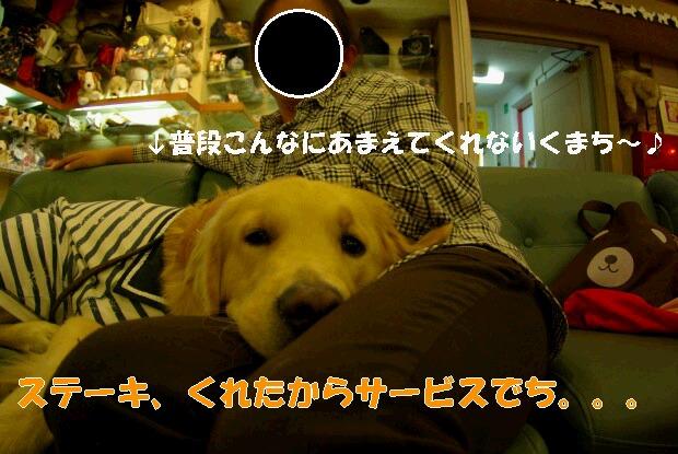 12夕食後_くま4