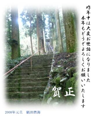 071223_DVC10051_nennga.jpg