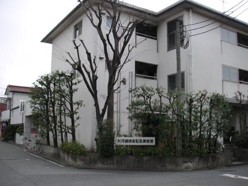 河鍋記念美術館