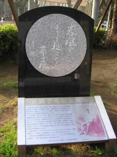 正岡子規記念碑