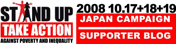 STAND UP TAKE ACTION: STAND UP TAKE ACTION にむけた日本での動きを追うサイトです。プレイベント、当日イベントをここで要チェック!