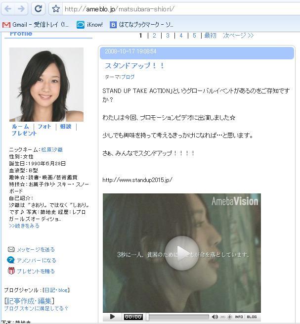 suta_matsushitashiori.jpg