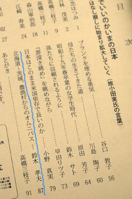 「北海道女性史研究」誌の目次から