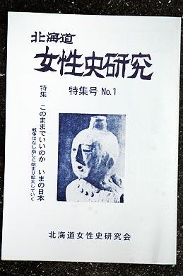 「北海道女性史研究」特別号