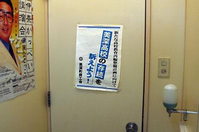 美深町のコンビニのトイレのドアに
