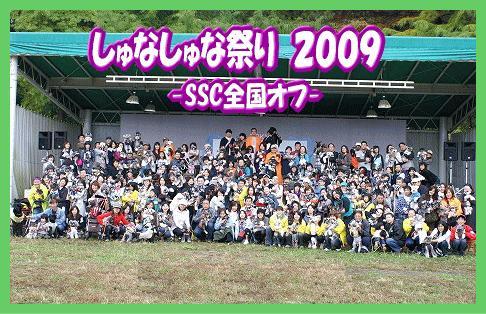 2009SSC.jpg