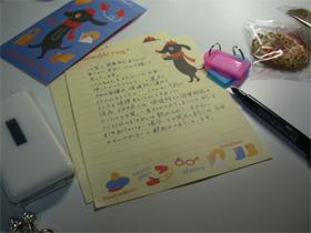 wan letter
