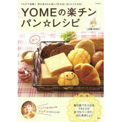 YOMEちゃんレシピのパン