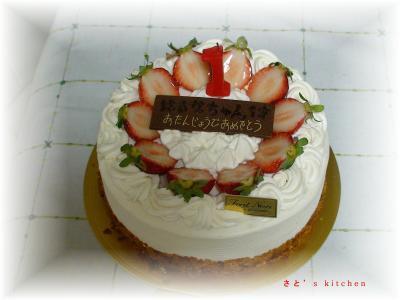 初誕生ケーキ